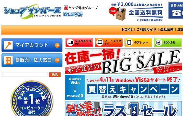 shop-inverse