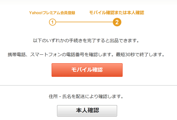 yahoo-auction-start2