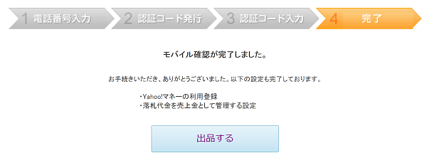 yahoo-auction-start5