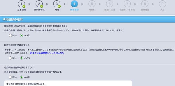 yayoi-kakuteisinkoku-details