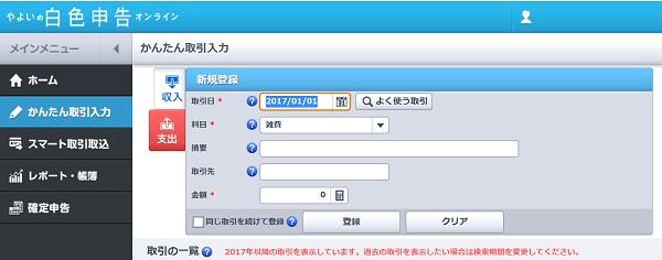 yayoi-shiroiroshinkoku-torihikinyuuryoku