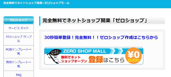 zero-shop
