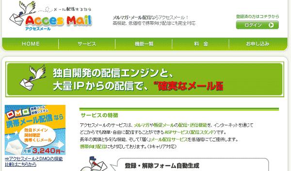 accessmail-min