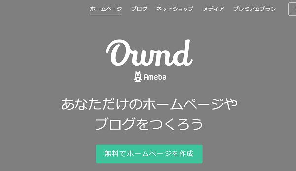 ameba-ownd