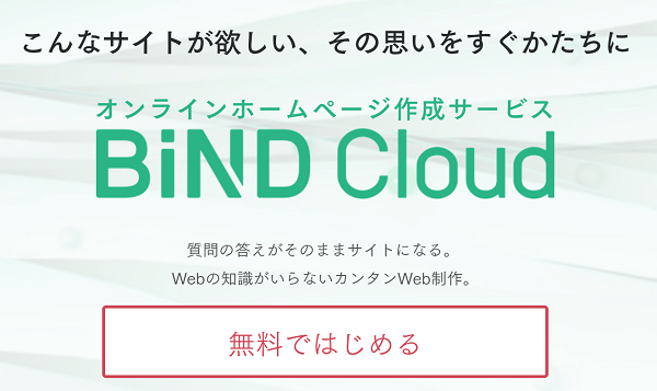bindcloud