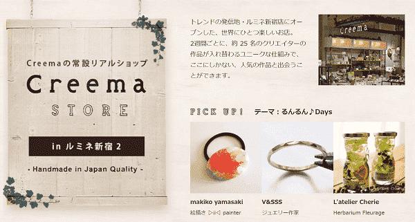 creema-store-1-min