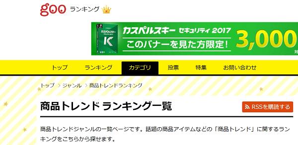 goo-ranking2
