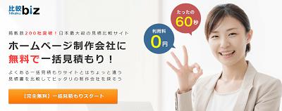 homepage-hikaku-biz