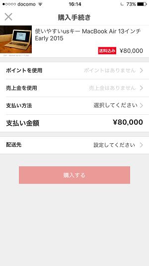 merucari-buy-monitor