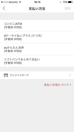merucari-payment