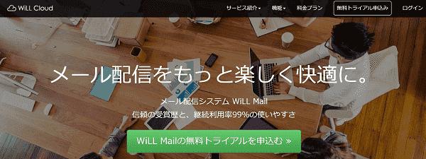 willmail-min