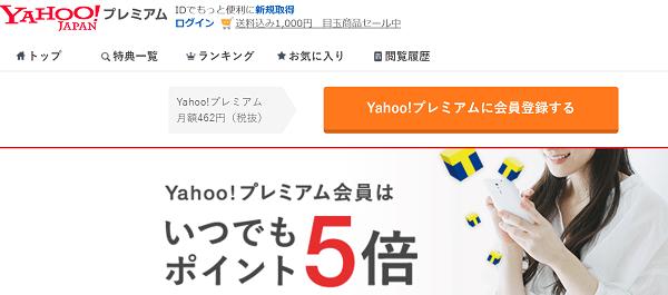 yahoo-auction-user-registration