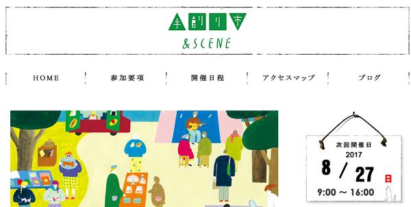 andscene