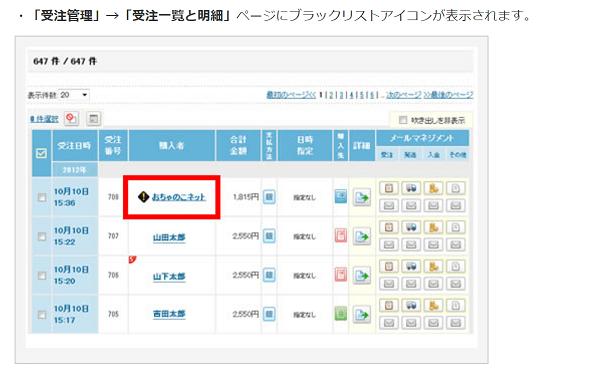 blacklist-ochanoko-details