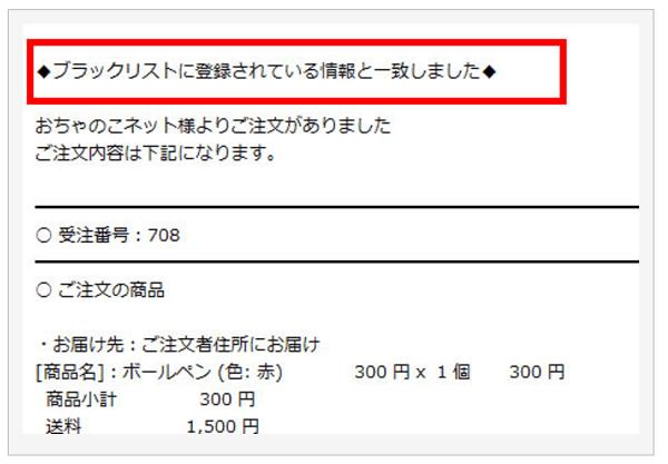 blacklist-ochanoko