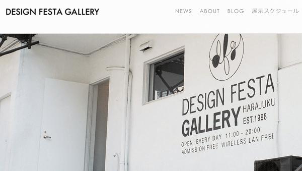 designfestagallery