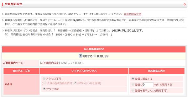 member-only-ochanoko
