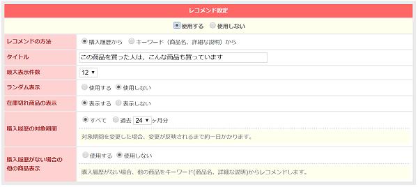 recommend-ochanoko