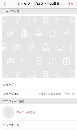 shop-setting