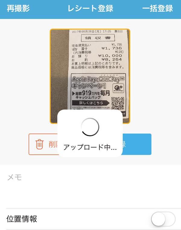 freee-receipt-2