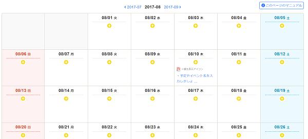 goope-calendar