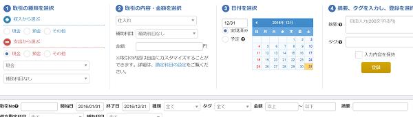mfcloud-input