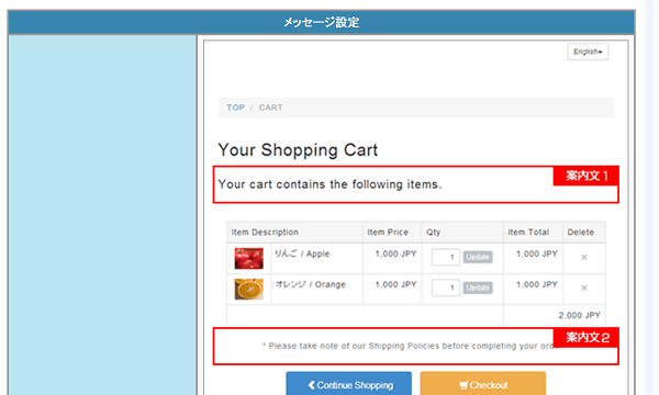 sell-global-english-cart-function-by-shopserve