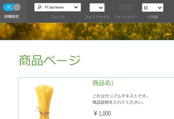 web-layout-customize-4-jimdo