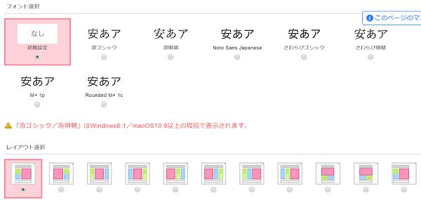 web-layout-customize-goope