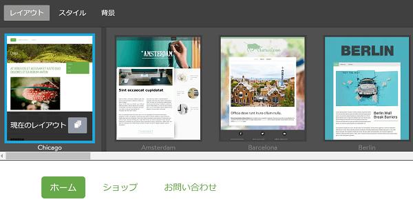 web-layout-templates-jimdo