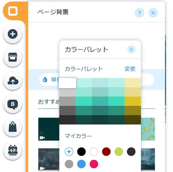 wix-background-change