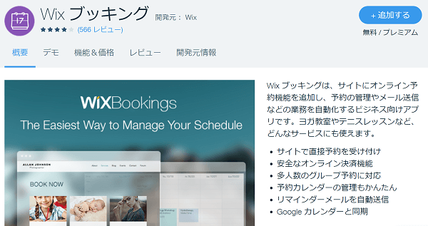 wix-booking
