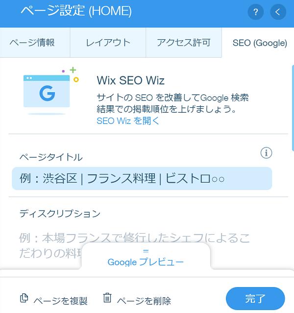 wix-seo