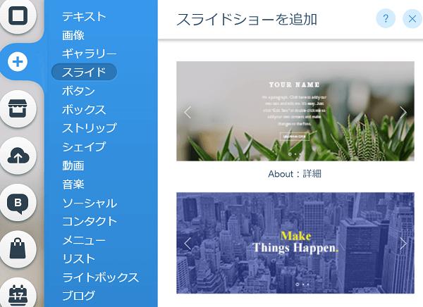 wix-slide-change1