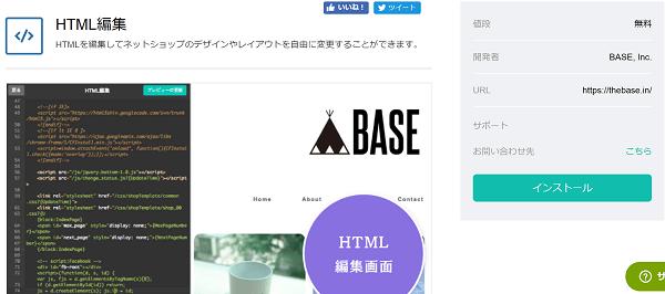 base-html-change
