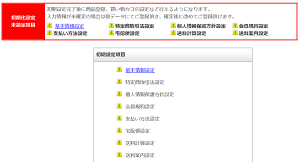 e-shop-start