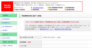e-shop-start2