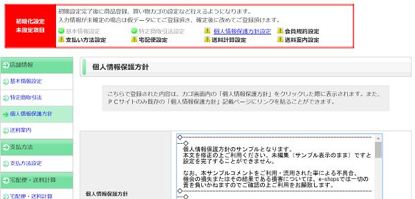 e-shop-start3