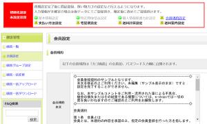 e-shop-start4