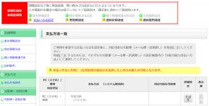 e-shop-start5