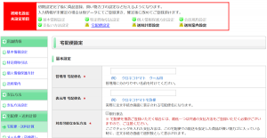 e-shop-start6