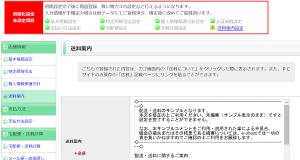 e-shop-start8