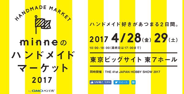 minne-event