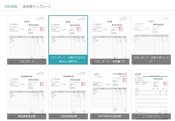 misoca-invoice-design