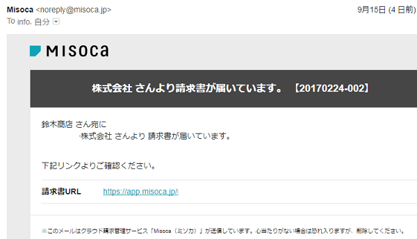 misoca-mail