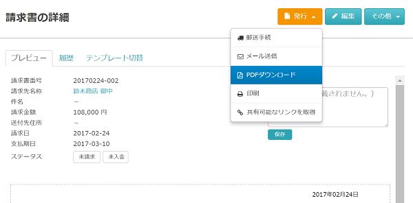 misoca-pdf-make