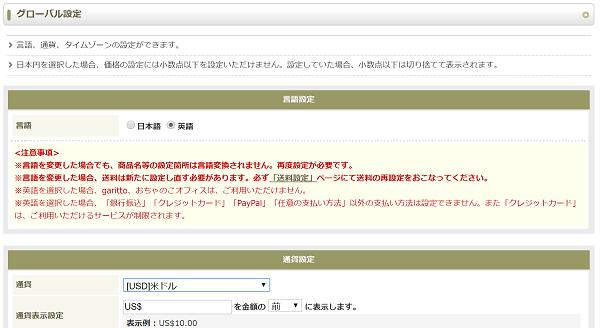 ochanoko-oversee-language