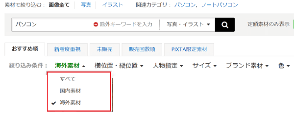pixta-search-result-by-japanese