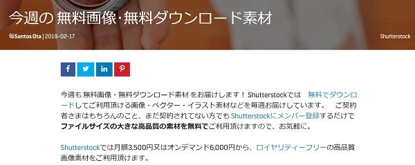 shutterstock-free
