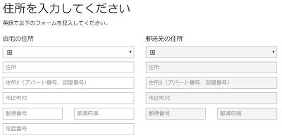 shutterstock-user-registration-address